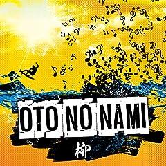 柳「OTO NO NAMI」の歌詞を収録したCDジャケット画像