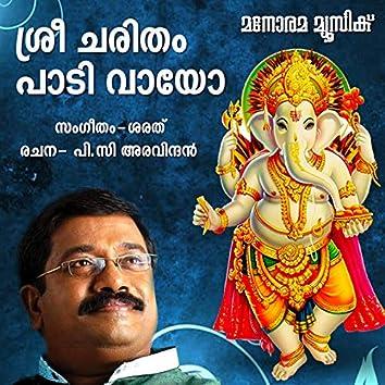"Sreecharitham (From ""Sree Gananadham"")"