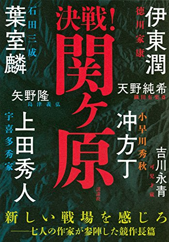 決戦!関ヶ原の詳細を見る
