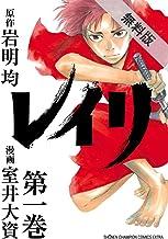 レイリ 1【期間限定 無料お試し版】 (少年チャンピオン・コミックス エクストラ)