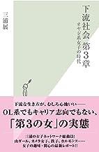 表紙: 下流社会 第3章~オヤジ系女子の時代~ (光文社新書)   三浦 展