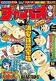 週刊少年チャンピオン2019年52号 [雑誌]