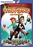 マウス・タウン ロディとリタの大冒険 スペシャル・エディション [DVD]
