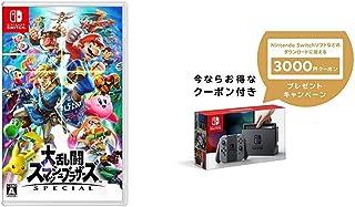 大乱闘スマッシュブラザーズ SPECIAL - Switch + Nintendo Switch 本体 (ニンテンドースイッチ) 【Joy-Con (L) / (R) グレー】+ ニンテンドーeショップでつかえるニンテンドープリペイド番号3000円分 セット