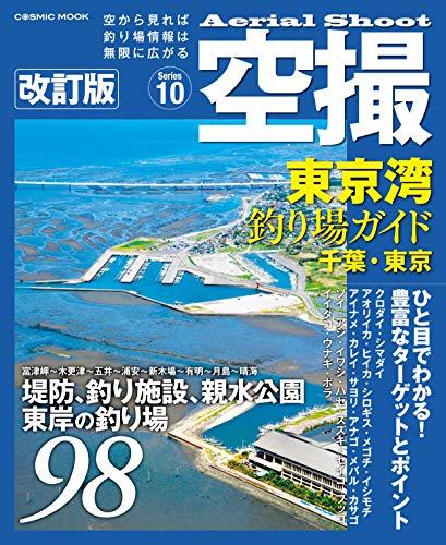 空撮 東京湾釣り場ガイド千葉・東京 改訂版 (コスミックムック)