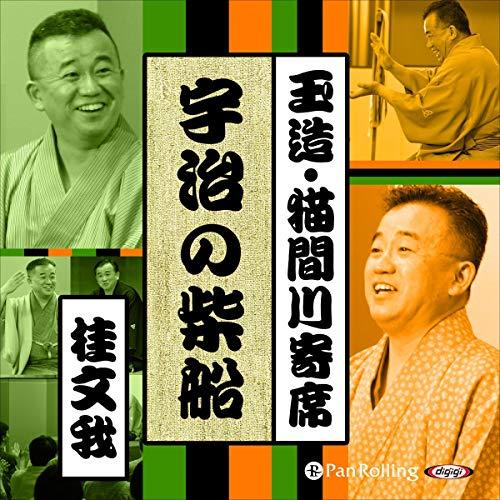【猫間川寄席ライブ】 宇治の柴船 audiobook cover art