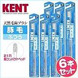 KENT 豚毛歯ブラシ [ふつう・超コンパクトヘッド]◆6本セット◆KNT-0233