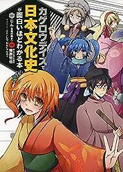 日本文化史が面白いほどわかる本
