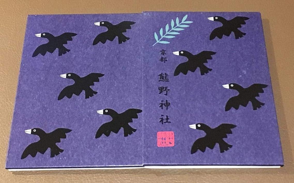 ラダ著者ペストリー京都 熊野神社 八咫烏 ヤタガラス 御朱印帳 御朱印 有り