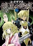コードギアス 漆黒の蓮夜(2) (角川コミックス・エース)
