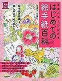 新版 はじめての絵手紙百科 (実用No.1シリーズ)