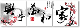Wall26-3 Panel Canvas Wall Art- Chinese Traditional Calligraphy-Giclee Painting Wall Bedroom Living Room Home Decoration - 16