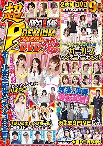 パチンコ必勝ガイド 超PREMIUM DVD 愛