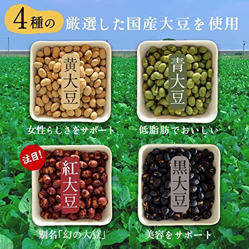 波里『4種の煎り豆ミックス』