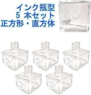 (ジャストユーズ)JustU's 日本製 中栓付きインク瓶型ガラス瓶 5本セット 150cc 150ml ポリ中栓付き ハーバリウム 瓶 絵具 調味料 オイル タレ ドレッシング瓶 ((蓋)アルミ)