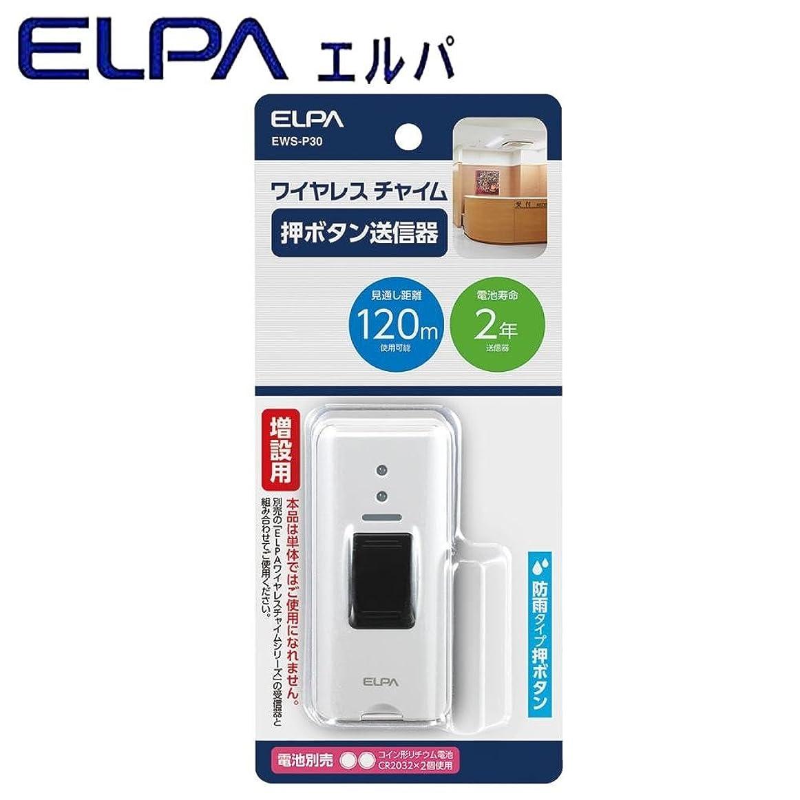 目を覚ますウミウシアサートELPA(エルパ) ワイヤレスチャイム 押ボタン送信器 増設用 EWS-P30