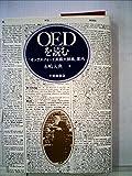 OEDを読む―『オックスフォード英語大辞典』案内