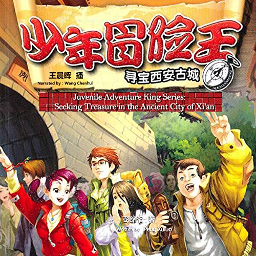 Couverture de 少年冒险王系列:寻宝西安古城 - 少年冒險王系列:尋寶西安古城 [Juvenile Adventure King Series: Seeking Treasure in the Ancient City of Xi'an] (Audio Drama)