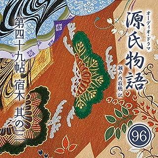 『源氏物語 瀬戸内寂聴 訳 第四十九帖 宿木 (其ノ三)』のカバーアート
