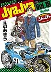 ジャジャ (16) (サンデーGXコミックス)