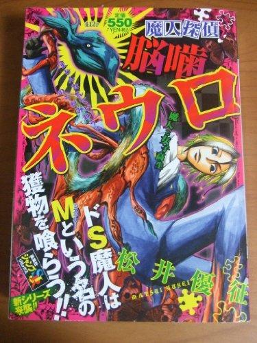 魔人探偵脳噛ネウロ 魔人と女子高生 (SHUEISHA JUMP REMIX)