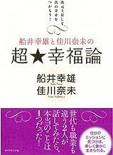 表紙: 船井幸雄と佳川奈未の 超☆幸福論 | 船井 幸雄