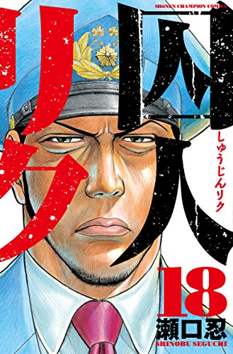 囚人リク 18 (少年チャンピオン・コミックス)の詳細を見る