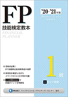 '20~'21年版 FP技能検定教本1級 1分冊 リスク管理