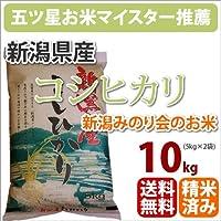 戸塚正商店 30年産 新潟県産「こしひかり」生産者「新潟みのり会」10kgミネラル栽培 玄米