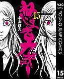 ねじまきカギュー 15 (ヤングジャンプコミックスDIGITAL)