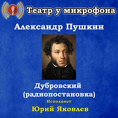 Dubrovskiy audiobook cover art