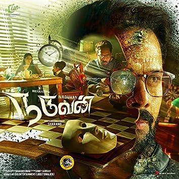 Naduvan (Original Motion Picture Soundtrack)