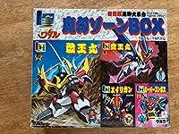 タカラ 復刻版魔神大集合 魔神英雄伝ワタル 魔幻ゾーンBOX