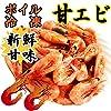 【無添加】ボイル 冷凍 甘エビ 500g【中華食材 無添加 白灼蝦 バイ・ズオ・シャー 做法】