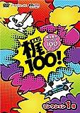 【DVD】梶100!〜梶裕貴がやりたい100のこと〜 セレクション 1巻[MOVC-0241][DVD]