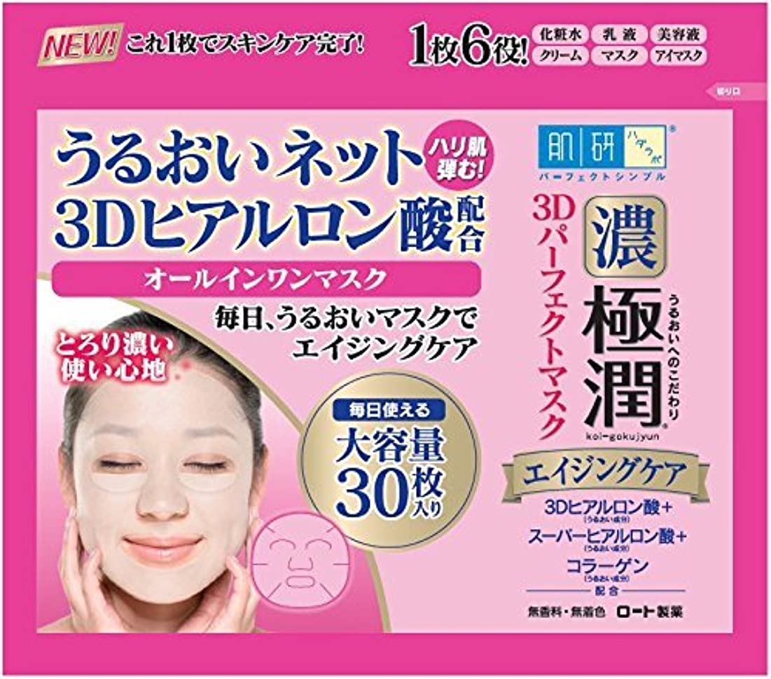 例示する理想的には必要性肌研(ハダラボ) 極潤3Dパーフェクトマスク × 5個セット
