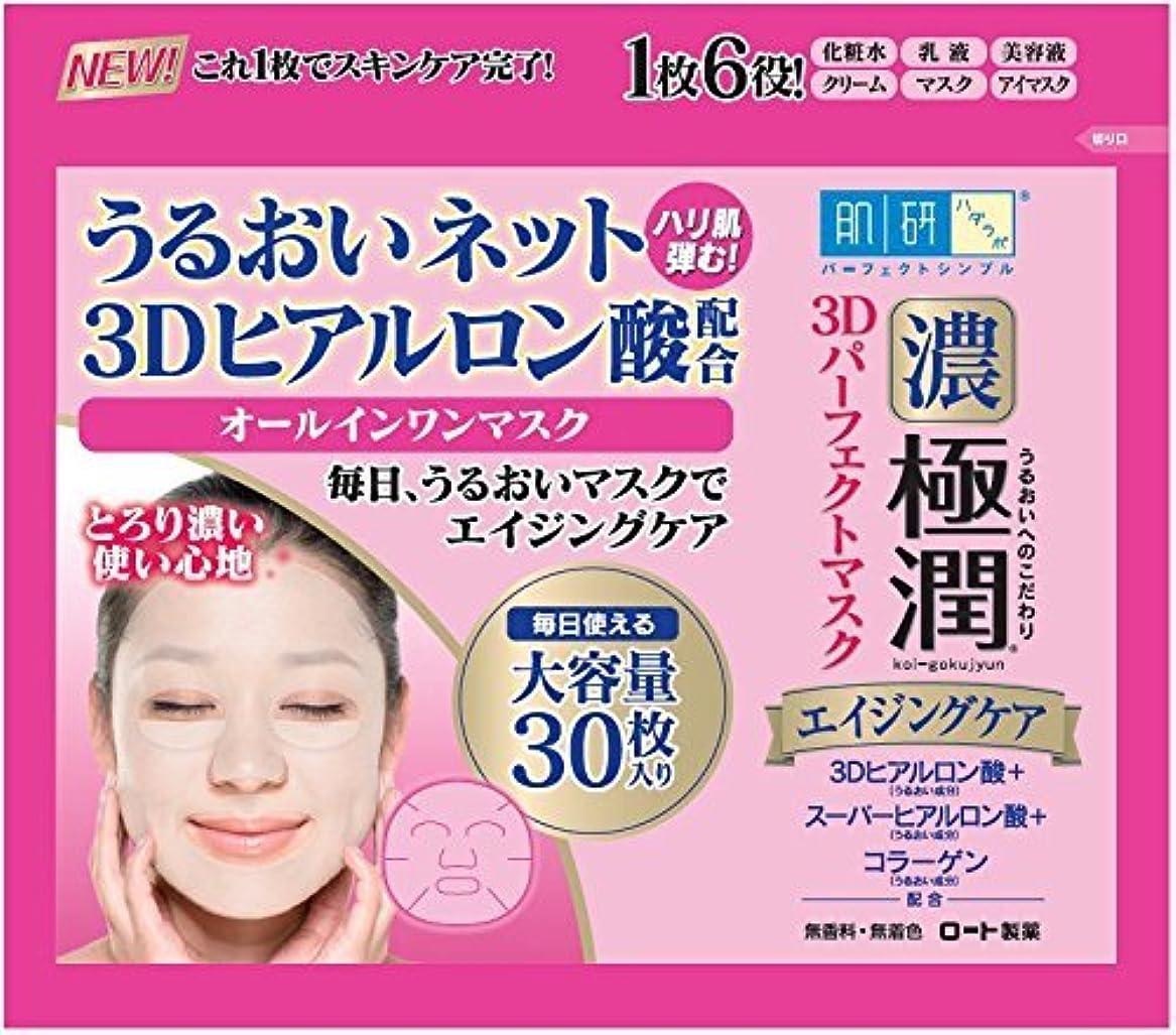 混乱加速するレンディション肌研(ハダラボ) 極潤3Dパーフェクトマスク × 10個セット