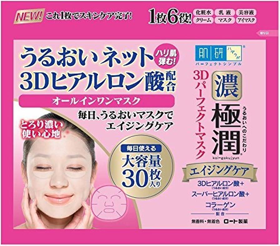 インキュバス瞑想する慣らす肌研(ハダラボ) 極潤3Dパーフェクトマスク × 10個セット