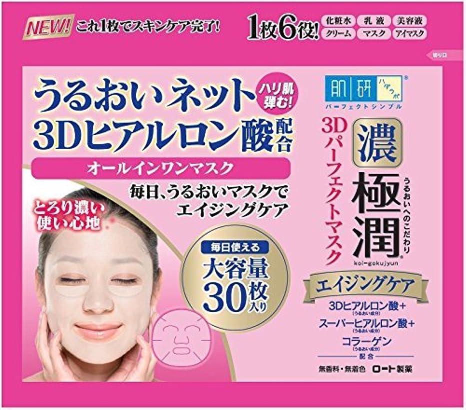 壁紙三十フィード肌研(ハダラボ) 極潤3Dパーフェクトマスク × 24個セット
