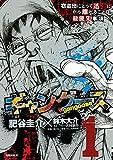 ギャングース(1) (モーニングコミックス)
