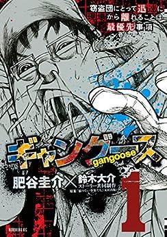 [肥谷圭介, 鈴木大介]のギャングース(1) (モーニングコミックス)