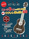超初級 「コード3つ」からはじめる! 楽々ウクレレ弾き語り60 ~演歌・昭和歌謡編~