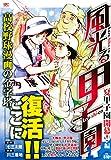 風光る 夏甲子園開幕!編 (講談社プラチナコミックス)