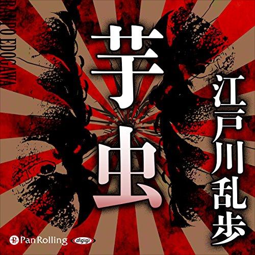 芋虫                   著者:                                                                                                                                 江戸川 乱歩                               ナレーター:                                                                                                                                 楠木 華子                      再生時間: 1 時間     5件のカスタマーレビュー     総合評価 4.4