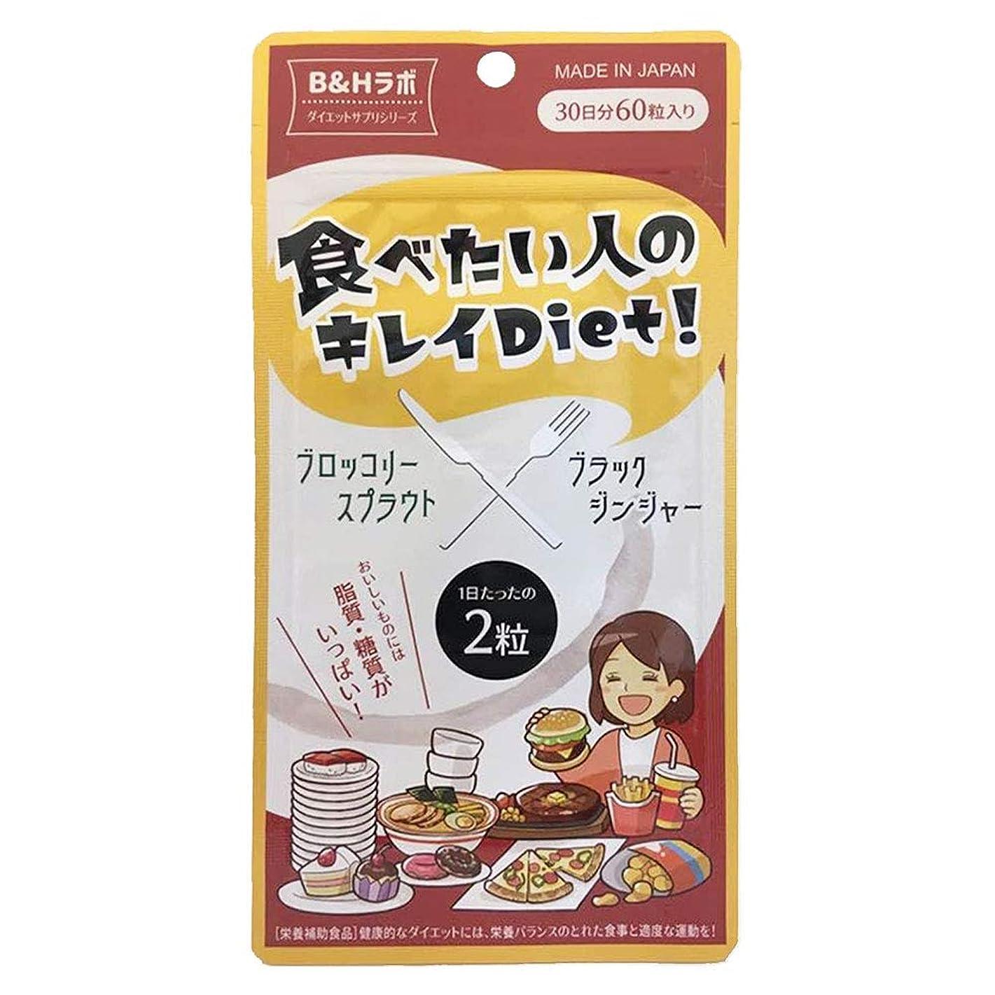 カフェ専制かりて食べたい人のキレイDiet! ブロッコリースプラウト×ブラックジンジャー ダイエットサプリ