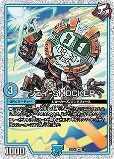 デュエルマスターズ DMSP04 12/12 ジェイ-SHOCKER (U アンコモン) デュエマ・ストロング・ドリーム ジョーカーズGR (DMSP-04)