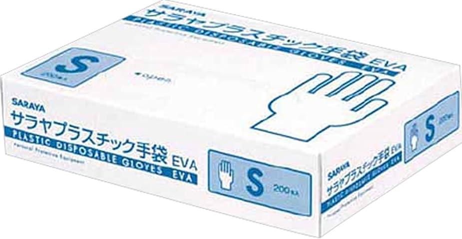 サラヤ プラスチック手袋EVA 200枚入 S 53508