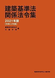 建築基準法関係法令集 2021年版