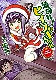 慈母れ!ヒイラギちゃん (MFコミックス フラッパーシリーズ)