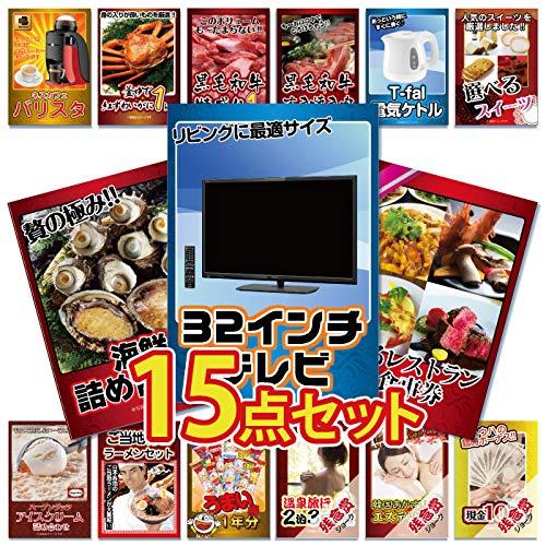景品セット 15点 …SHARP 32インチTV AQUOS、選べるレストランペア食事券、豪華海鮮詰め合わせ、バリスタ、黒毛和牛肉 他